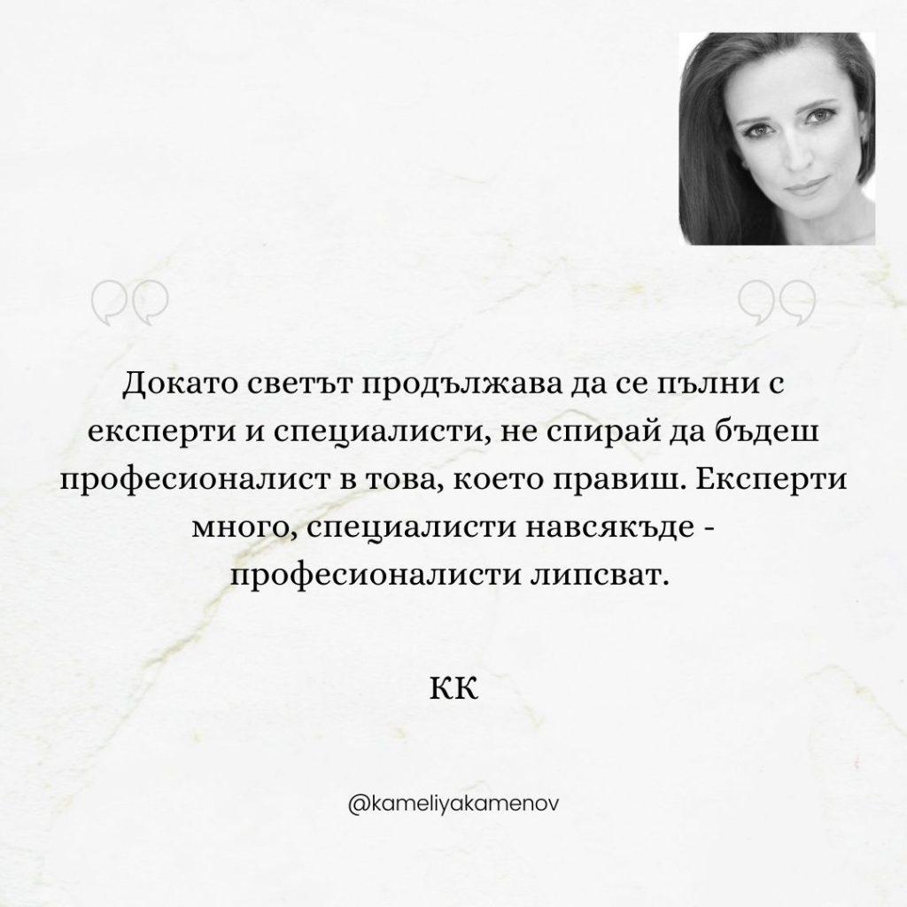 Камелия Каменова Kameliya Kamenova
