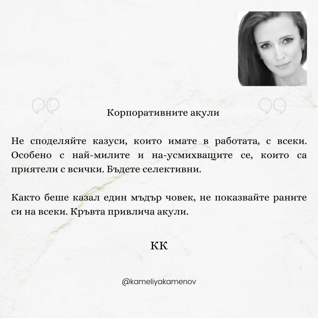 Камелия Каменова Kameliya Kamenova @kameliyakamenov