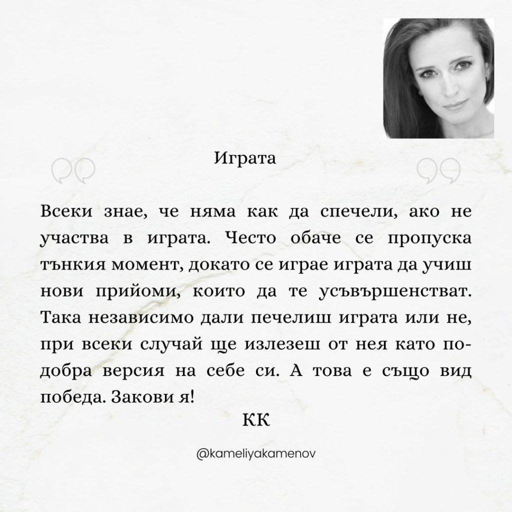 Kameliya Kamenova Камелия Каменова @kameliyakamenov